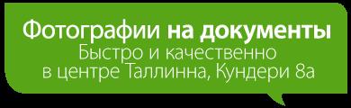 PassifotodRUS.png